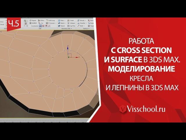 Работа с cross section и surface в 3ds max. Моделирование кресла и лепнины в 3ds max