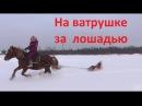 """Катание на """"ватрушке"""" за лошадью. + клип"""