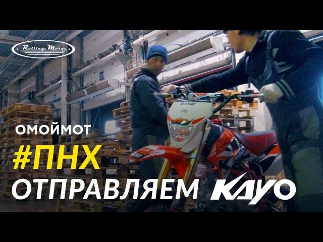 Питбайк уехал в Липецк! Kayo Classic YX140 от Омоймот и RollingMoto