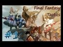 FFT - Прохождение 1