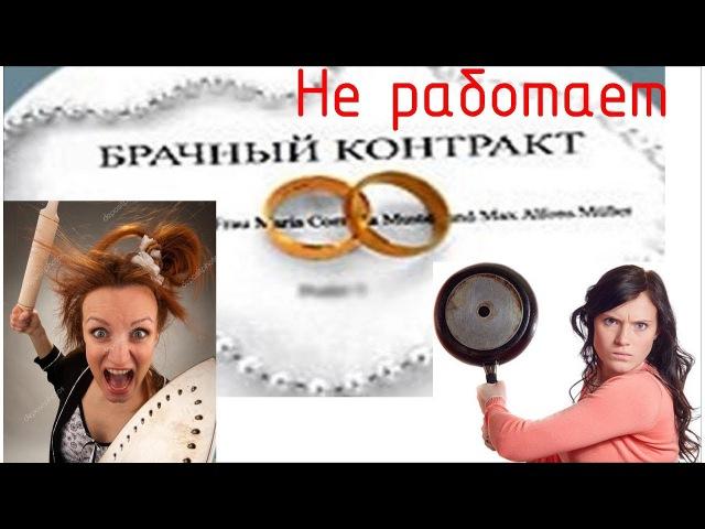Почему в России не работает брачный договор?