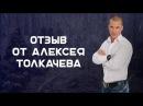 Отзыв от Алексея Толкачева Наука Выживать