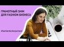 Эфир: Свой fashion бренд. Как вести SMM модной марке?