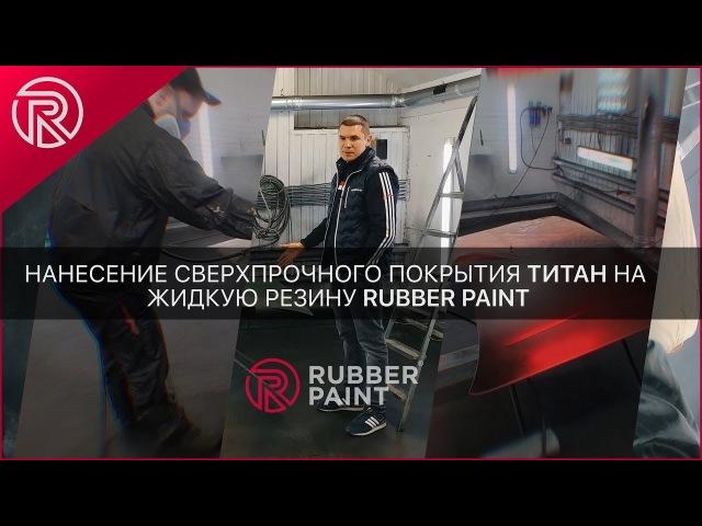 Нанесение сверхпрочного покрытия ТИТАН на жидкую резину Rubber Paint