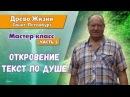 Откровение Текст по Душе Аркадий Петров Мастер класс 08 16 часть 2