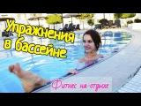 ФИТНЕС НА ОТДЫХЕ: упражнения в бассейне для похудения | Как не поправиться в отп...