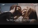 Вандер Фил - Ты - Венера, я - Земля (премьера клипа, 2017)