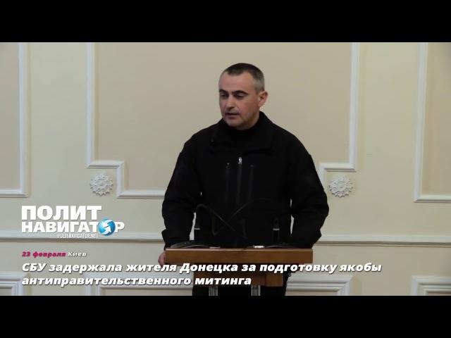 СБУ задержала жителя Донецка за подготовку якобы антиправительственного митинга