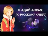 УГАДАЙ АНИМЕ ПО РУССКОМУ КАВЕРУ Openings 5