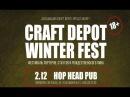 Кратко о Craft Depot Winter Fest 2017