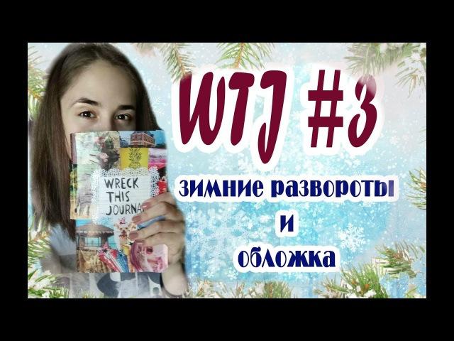 WTJ уничтожь меня 3 | как украсить уничтожь меня, заполни всю страницу, место для п ...