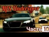 Обкатываем Порше NfS Undercover (Серия 10)