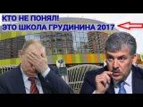 ПУТИН БЕЗДАРНОСТЬ УЧИСЬ - ШКОЛА ПАВЛА ГРУДИНИНА 01.09.2017