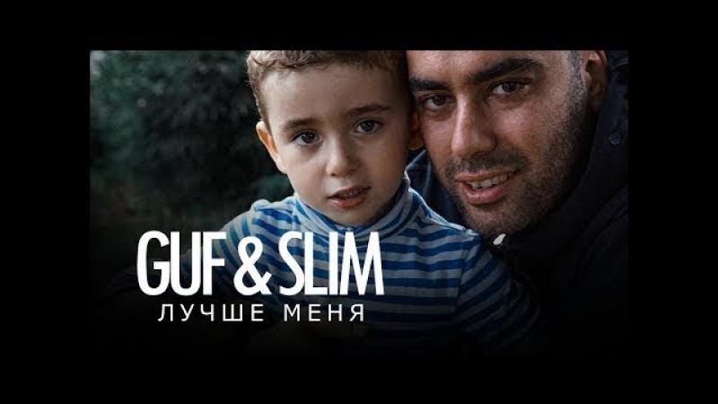Guf Slim Лучше меня ( GUSLI 2 ) (текст, титры)