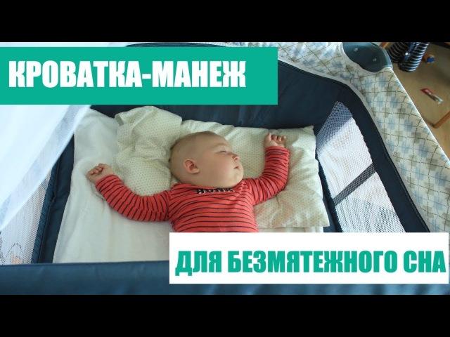 Кроватка-манеж NUOVITA Fortezza   Кровать-манеж   Обзор детского манежа   Мечтать не вредно  