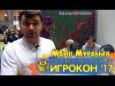 Марш Муравьёв - Игрокон 2017