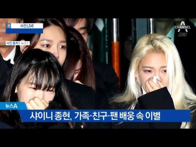샤이니 종현 오늘 발인, 샤이니, SM동료들 눈물속 배웅, 장지는 비공개