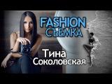Как Сфотографировать Веру Брежневу Fashion съемка Заграницей. Тина Соколовская Интервью.
