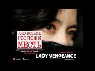 Сочувствие госпоже Месть (2005) Триллер Драма Художественный фильм Южная Корея BDRip...