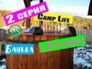 2 серия Зимняя смена, лагерь в Карпатах. Футбол на снегу. Баня с чанами.
