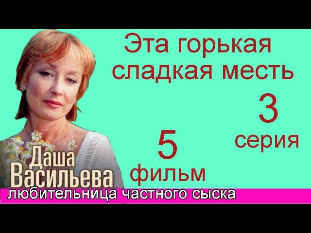 Даша Васильева Любительница частного сыска Фильм 5 Эта горькая сладкая месть 3 ч ...