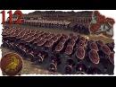 Total War: Attila ЗРИ #112 Великая жертва Македонцев | Малая Победа