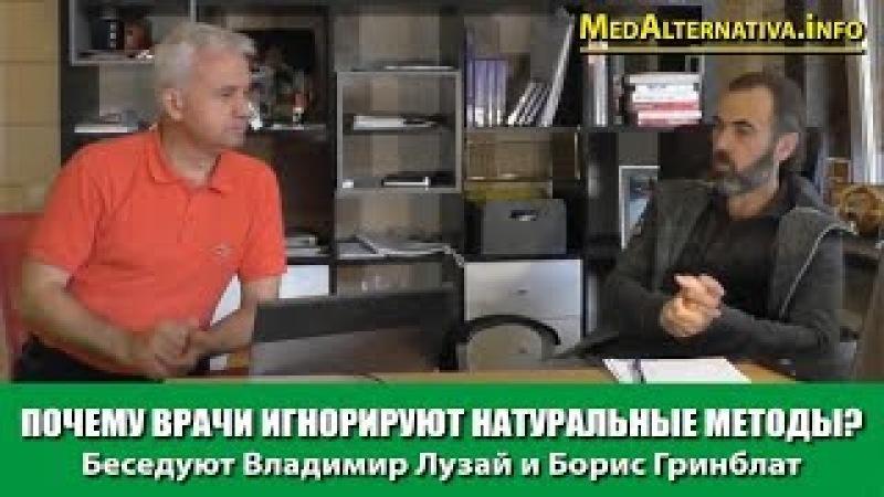Владимир Лузай и Борис Гринблат - Почему врачи игнорируют натуральные методы?