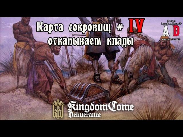 Kingdom Come: Deliverance ❤ КАРТА СОКРОВИЩ 4 Откапываем КЛАД.Точное МЕСТО и ориентир сокровища IV