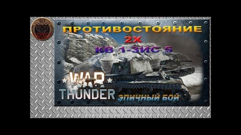 War thunder Противостояние 2х КВ-1