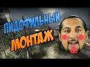 ВПОЙМАЛ ПЕДОФИЛА - МОНТАЖ ( Friday 13 ● CS-GO ) Баги,Приколы