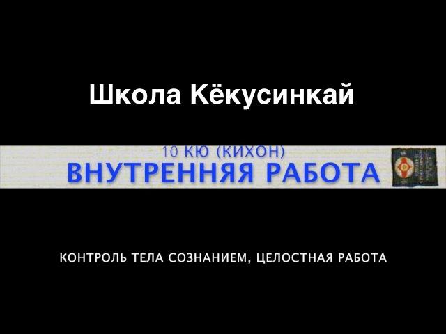 КИХОН (ВНУТРЕННЯЯ РАБОТА). 10 КЮ