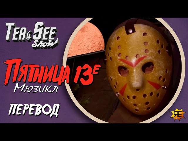 Пятница 13 : Игра. Мюзикл (Friday the 13th: The Game Musical) [перевод Tea and See Show RUS]