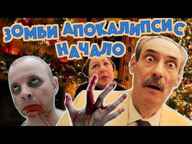 Зомби апокалипсис Начало Zombie apocalypse Комедийная короткометражка