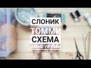 Вязаный слонёнок Томми. Видео-МК по вязанию и сборке игрушки. Слоник Амигуруми Схема вязания слоника