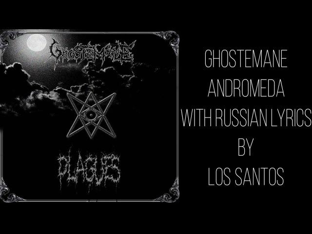 GHOSTEMANE - ANDROMEDA[Андромеда] [with russian/english lyrics]