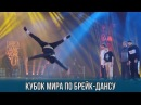 Кубок мира по брейк-дансу прошел в Минске (БелТА)