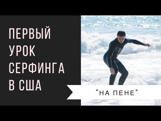 Сколько раз можно проехать по волне на первом уроке серфинга? | Школа серфинга Gold...