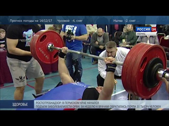 В Перми собрались сильнейшие жимовики страны