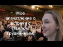 Студенты о встрече в Новосибирске, кинотеатр Маяковского о Грудинине