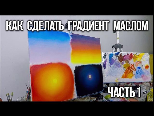 Как сделать цветовую растяжку/градиент маслом.Часть1. Т.Зубова. How to make gradient with oil colors