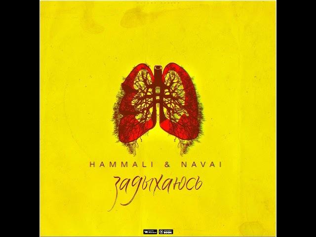 HammAli Navai - Задыхаюсь