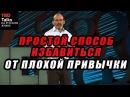 TED на русском ПРОСТОЙ СПОСОБ ИЗБАВИТЬСЯ ОТ ПЛОХОЙ ПРИВЫЧКИ Джадсон Брюер