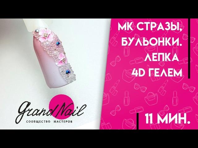Стразы Бульонки Лепка 4D Гелем Амбре Аэрографом Дизайн ногтей Онлайн Трансляц ...