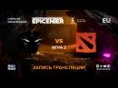 Final Tribe vs Kingdra EPICENTER XL EU game 3 Maelstorm Autodestruction