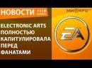 Electronic Arts полностью капитулировала перед фанатами. Новости