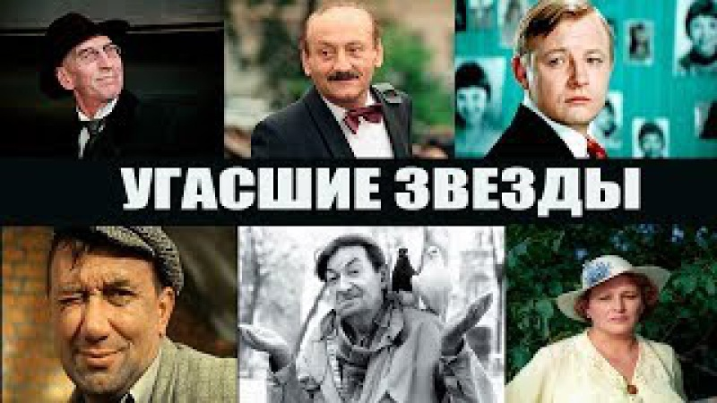 Советские АКТЕРЫ умершие в НИЩЕТЕ и ЗАБВЕНИИ