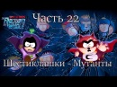 SOUTH PARK: THE FRACTURED BUT WHOLE - Часть 22 ШЕСТИКЛАШКИ-МУТАНТЫ