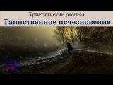 Таинственное исчезновение - Христианский рассказ