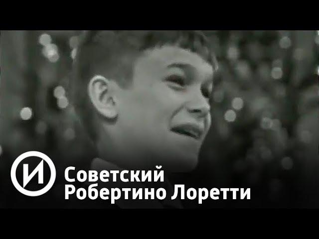 Сережа Парамонов. Советский Робертино Лоретти   Телеканал История