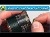Замена клипсы на шпуле катушки - как поменять клипсу на катушке?